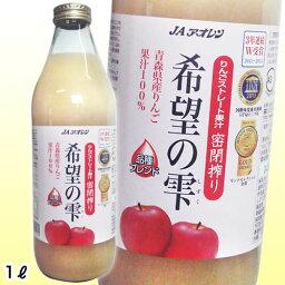 アオレン 希望の雫ブレンド 密閉搾り 1L瓶 1ケース6本入り【青森のりんごジュース】