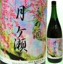 【梅酒】月ヶ瀬 梅酒.14°1.8L