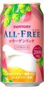 【ノンアルコール】サントリーオールフリー コラーゲン リッチ350mL缶1ケース24本
