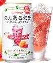 【ノンアルコール】サントリー のんある気分 カシスオレンジテイスト350mL缶 ケース24缶入