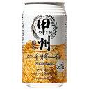 富永甲州韮崎ハイボール350ml缶1ケース24本