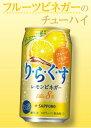 【缶チューハイ】サッポロりらくすレモンビネガー350ml缶1ケース24本