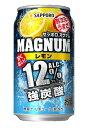 サッポロマグナムレモン350ml缶1ケース24本