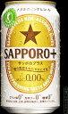 サッポロ サッポロプラス  350mL  1ケース24本