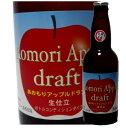 【青森地ビール】バイゴーあおもりアップルドラフト350mL瓶×6本セット...