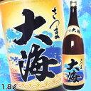 【芋焼酎】大海酒造大海黒麹25度 1.8L