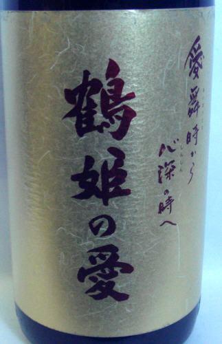 【芋焼酎】鶴姫の愛25度1.8Lの商品画像