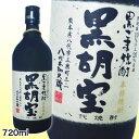 【黒ごま焼酎】黒胡宝25度 720mL