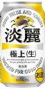 【発泡酒】キリン 淡麗極上生350ml×1ケース(24本入り)