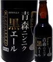 【青森の地ビール】バイゴー青森ニンニク 黒ビール350mL瓶×6本
