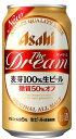 アサヒ ザドリーム 350mL缶1ケース24本