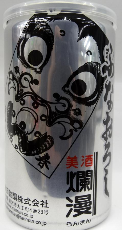 【東北の酒】爛漫 ふなおろし純米生酒スリム缶 200ml