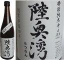 【青森の酒】六花 陸奥湾特別純米酒辛口720mL