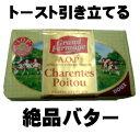 【クール便】【バター】グランフェルマージュ AOCドゥ無塩 250g