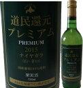 北海道ワインおたる道民還元プレミアム白 720ml