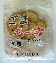 【岩手の大人気せんべい】宇部煎餅店 ごまチーズせんべい 120g ×20袋