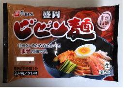 【盛岡冷麺】戸田久 盛岡ビビン麺2食入 10個セット
