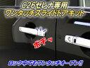 C26系セレナ専用 ワンタッチスライドドアキット Ver1.0