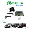 80系ノア・ヴォクシー・エスクァイア専用 セキュリティ マーベラス200(車速ロック機能付き) Ver1.0