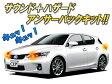 サウンド+ハザードアンサーバックキット【BACKMAN-SH】 Ver5.1
