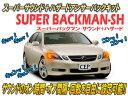 スーパーサウンド+ハザードアンサーバックキット【SUPER BACKMAN-SH】(標準サイレン) Ver6.0