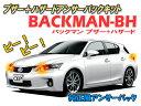 ブザー+ハザードアンサーバックキット【BACKMAN-BH】 Ver4.0