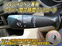 LA400Kコペン専用 ワイパー間欠時間コントローラ Ver1.0