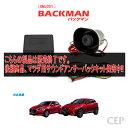 DJ系デミオ・DK系CX-3専用 サウンドアンサーバックキット【BACKMAN】 Ver6.0
