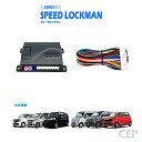 Nシリーズ専用 車速ロックキット【スピードロックマン】 Ver5.0