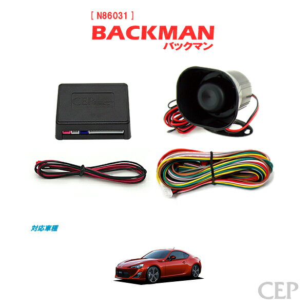 86専用 サウンドアンサーバックキット【BACKMAN】 Ver5.1