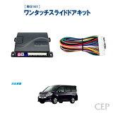 RK系ステップワゴン専用 ワンタッチスライドドアキット Ver2.0