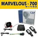 マーベラス700 Ver3.1