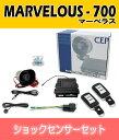 マーベラス700 ショックセンサーセット Ver3.1