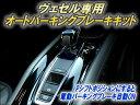 ヴェゼル専用 オートパーキングブレーキキット Ver1.0