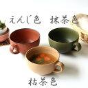 おうちカフェの和食器スープカップ 気軽に飲めるおいしいスープ♪コーンスープ コンソメ マグカップ マルチボール 冷製スープ