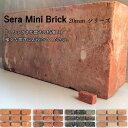 楽天インテリアショップ セラコア【セラミニレンガ 20mm】diy用レンガ・ミニチュア用レンガ・ジオラマ用レンガ・ちょっとした壁材や雑貨作りに。家具などのリユースにインテレリア材としても使えます。インダストリアルやブルックリンスタイルのインテリア材としても最適。