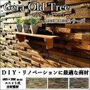 セラオールドトゥリー 600*300角シリーズ【DIY初心者でも取り扱い易い古木壁材。タイルや石材や