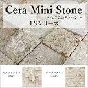 セラミニストーンユニット LSシリーズ(本物の天然石をカット、ユニット化しました。天然石の本物だからこそ出せる質感・色・色ムラを堪能ください。内壁、DIY、ジオ...