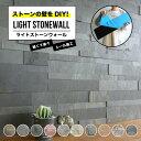 壁 シール ウォールステッカー おしゃれな本物の天然石 壁材...