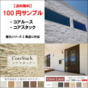 送料無料100円サンプル 擬石シリーズ