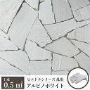 乱形 石材 天然石 乱形石 玄関 アプローチ 白 ホワイ