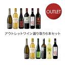 [Outlet]シャンパーニュ製法の泡入り!アウトレットワイン選り取り6本セット[常温/冷蔵]【3~4営業日以内に出荷】【送料無料】
