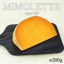 ミモレット 6ヶ月ミモレット 6ヶ月熟成カット200g[冷蔵]【3〜4営業日以内に出荷】