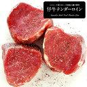 オーストラリア産 仔牛フィレ肉(スタークヴィール テンダーロ...