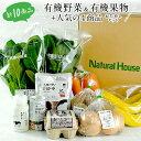 《ナチュラルハウス》有機野菜100%トライアルセット10品[冷蔵][同梱不可]1セット1配送でお届け・お1人様1回まで【送料無料】