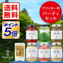 【公式】軽井沢風ホームパーティセットE【ギフトボックス梱包】ギフト・お返し・贈答用・ホワイトデー・人気