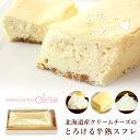 米粉を使った北海道産クリームチーズのとろける半熟スフレチーズケーキ 内祝い ギフト プレゼント スイーツ お返し 子供 小学生 かわいい