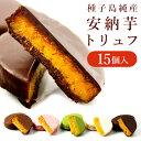 安納芋トリュフチョコレート15個入送料無料・込種子島産100%スイートポテトチョコ洋菓子和菓子スイーツ