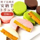 安納芋トリュフ10個入 種子島産100% スイートポテト チョコ 洋菓子 和菓子 内祝い ギフト プレゼント スイーツ お土産 土産 個包装
