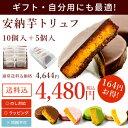 【送料無料】安納芋トリュフ10個入り+5個入 種子島産100% 【お歳暮 内祝い ギフト プレゼ